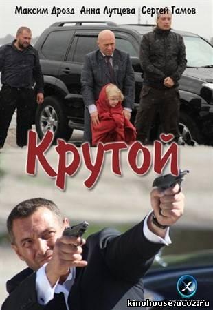 Смотреть фильм крутой боевик 2013