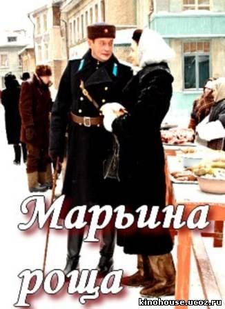 смотреть онлайн фильмы марьина роща: