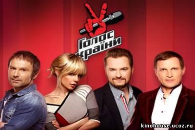 «Голос Украины 1 Сезон 1 Выпуск Смотреть» — 2009