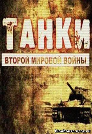 Смотреть фильм танки грязи не боятся онлайн бесплатно все серии - 8487d