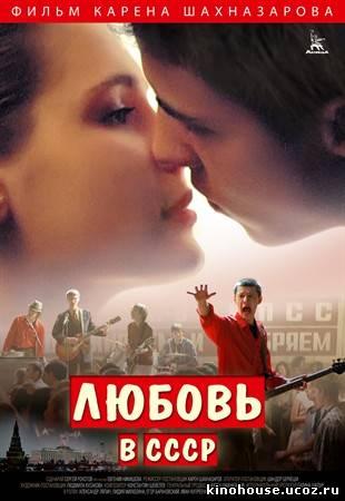 кино по любовь: