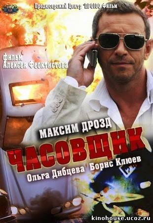 Смотреть односерийный российский фильм 2016