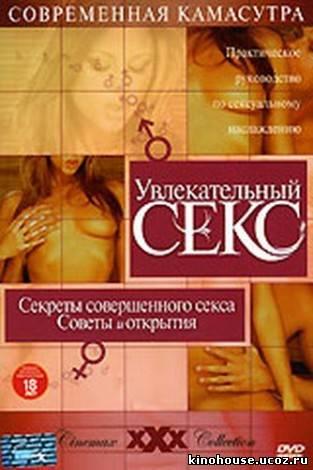 Секреты совершенного секса кино смотрет