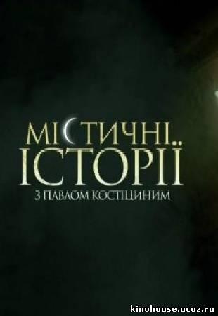 смотреть фильм мистические: