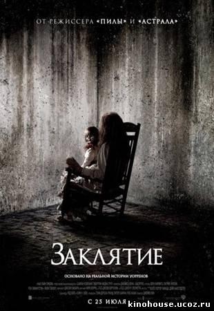 О фильме смотреть ужасы онлайн 2013