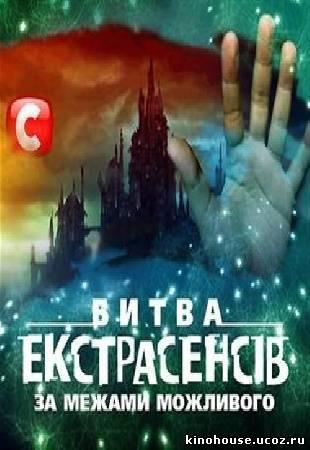 битва экстрасенсов 13 сезон 13 выпуск смотреть онлайн: