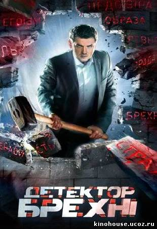 Детектор брехні 05.05.2014 дивитися онлайн / Детектор лжи 5 сезон 05.05.2014