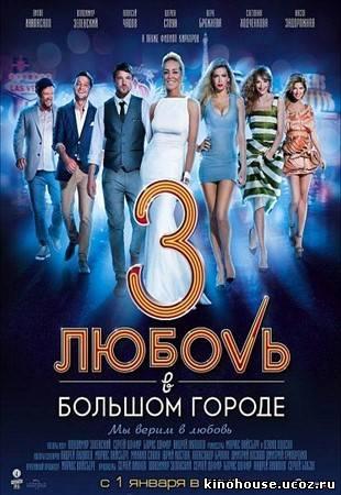 Любовь в большом городе 3 6,7,8 серия смотреть онлайн
