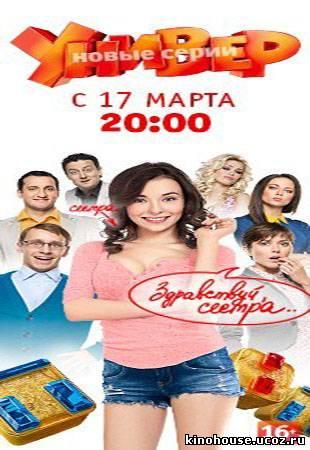 универ 7 смотреть онлайн бесплатно 7 серия: