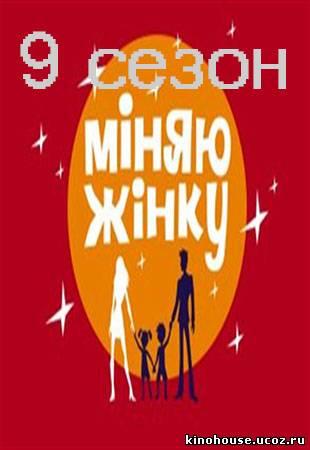 Міняю жінку 9 сезон 11 випуск 03.06.2014