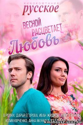 весной расцветает любовь смотреть онлайн серия 19
